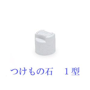 【T】トンボ つけもの石 1型