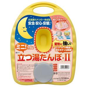 【数量限定】立つ湯たんぽ2 ミニタイプ 1.8L