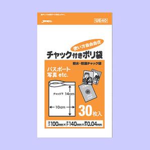 【T】防水・防湿チャック付きポリ袋 30枚入 透明