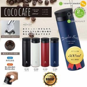 【T】cococafe (ココカフェ)真空二重マグ500ml  ネイビー