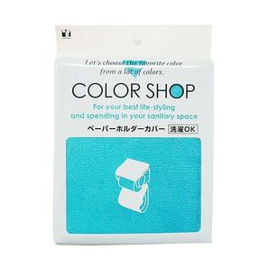 【T】カラーショップ ペーパーホルダーカバー ターコイズ