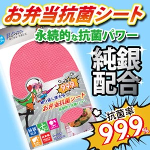 お弁当抗菌シート丸 ピンク