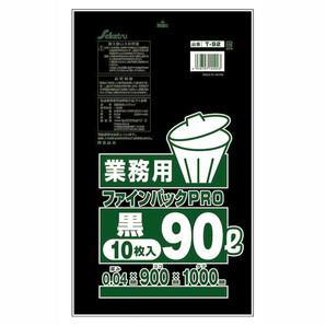 【T】ファインパック業務用90L 10枚入 黒