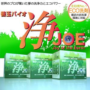 【T】善玉バイオ 浄(joe) 1.3kg