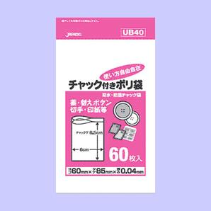 【T】防水・防湿チャック付きポリ袋 60枚入 透明