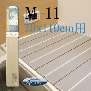 【T】AGスリム 収納フロフタ M−11 70x110cm用 モカ