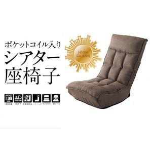 【T】ポケットコイル入りシアター座椅子 ブラウン