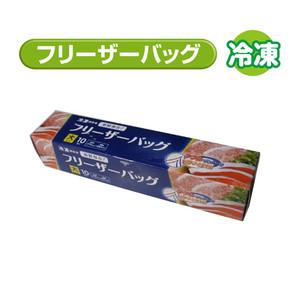 【T】Wジッパー フリーザーバッグ (大) 10枚入
