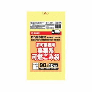名古屋市指定許可業者用可燃 90L/10P