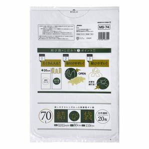 結び袋70L 白半透明 20枚(むすび部200mm)