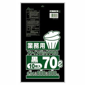 【T】ファインパック業務用70L 10枚入 黒