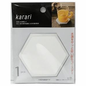 【T】Karari 珪藻土コースターヘキサゴンカバー付 ホワイト