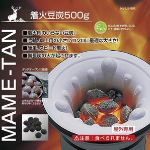 【T】着火 豆炭500g