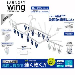 【T】ウィングアルミ風通しハンガー20P