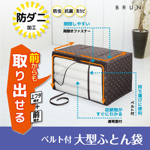 【T】ブラン ベルト付大型ふとん袋