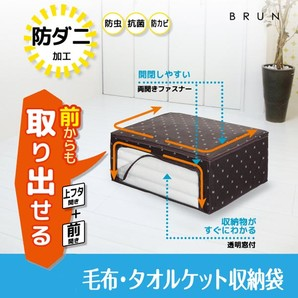【T】ブラン 毛布・タオルケット収納袋