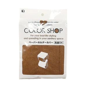 【T】カラーショップ ペーパーホルダーカバー ブラウン