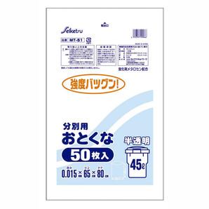 【T】おとくな分別用45L 50枚入 半透明