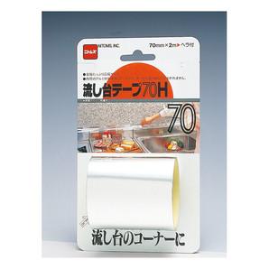 【T】流し台テープ70H