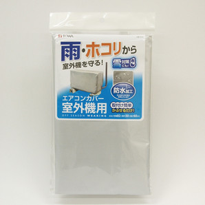 【T】OSW エアコン室外機カバー
