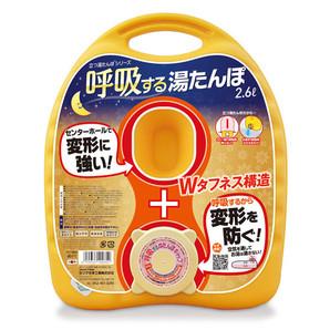 【販売終了】呼吸するゆたんぽ 2.6L 袋付