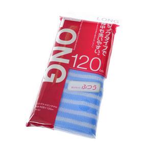 【T】ロングナイロンタオル120cm ふつう