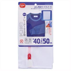 【T】AL 角型ガードネット・大