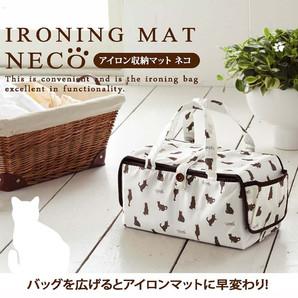 【T】アイロン収納マット(便利なポケット付) ネコ ホワイト
