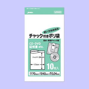 【T】防水・防湿チャック付きポリ袋 10枚入 透明