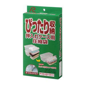 【T】ぴったり収納 押入れケース用圧縮袋 1枚入