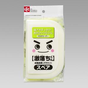 【T】GNお風呂用(メラミン)スペア