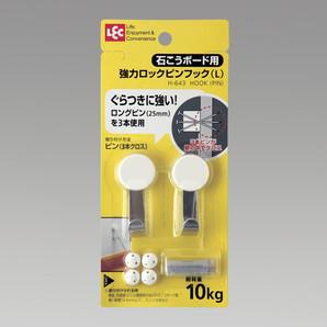 【T】強力ロックピンフック(L)
