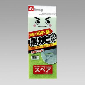 【T】GN黒カビくん 天井カビとりワイパー スペア