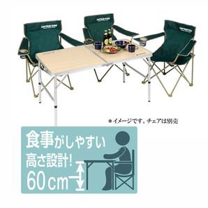 【T】ジャストサイズ ラウンジチェアで食事がしやすいテーブル 4~6人用<M>120×60cm