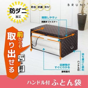 【T】ブラン ハンドル付ふとん袋