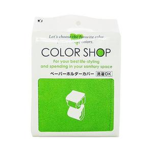 【T】カラーショップ ペーパーホルダーカバー ライム
