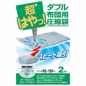 【T】超はやっ!ダブル布団用圧縮袋[スピードバルブ式]2枚入
