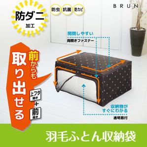 【T】ブラン 羽毛ふとん収納袋