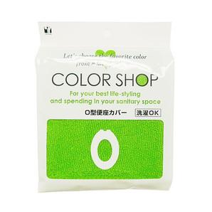 【T】カラーショップ O型便座カバー ライム