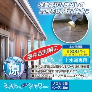 【今期販売終了】ミストdeクールシャワー(ノズル7個・ホース10m)