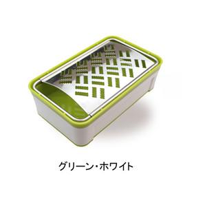 【T】スーパーおろし器 グリーン・ホワイト