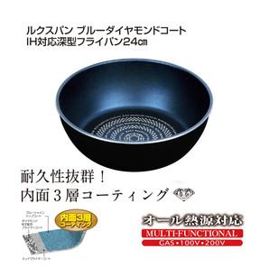 【T】ルクスパン ブルーダイヤモンドコートIH対応深型フライパン24cm