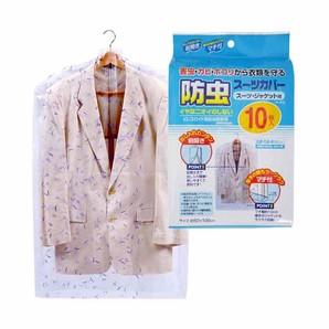 【T】防虫スーツカバー10P(前開き・マチ付)