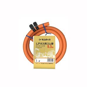 【T】LP用ガスホース 1m ホースバンド付 9.5mm