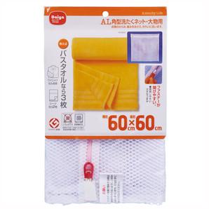 【T】AL 角型洗たくネット・大物用