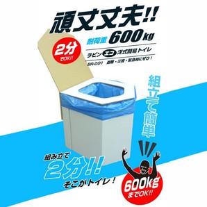 【T】ラビンエコ洋式簡易トイレ (凝固剤+汚物袋10回分付)