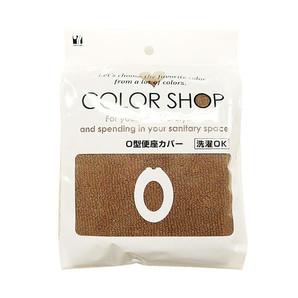 【T】カラーショップ O型便座カバー ブラウン