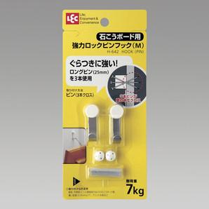 【T】強力ロックピンフック(M)
