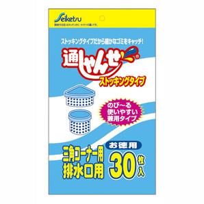 【T】通しゃんせストッキンング三角・排水口兼用