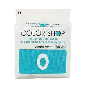 【T】カラーショップ O型便座カバー ターコイズ